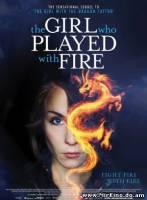 Девушка, которая играл с огнем